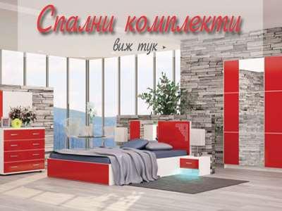 Спални комплекти