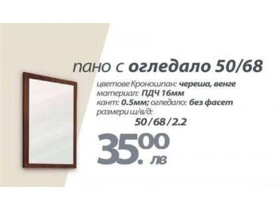 Пано с огледало 50/68