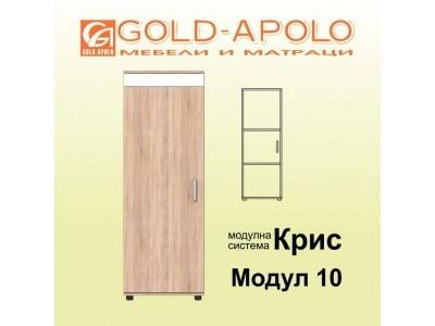 Висок шкаф от модулна система Крис- Модул 10