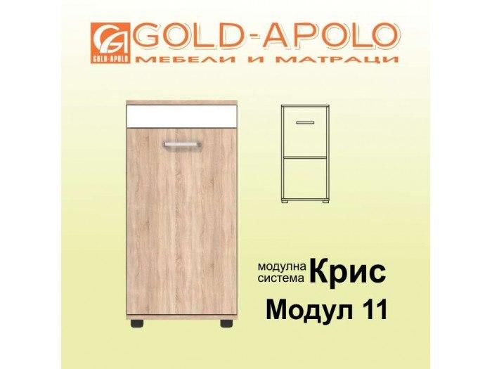 Нисък шкаф от модулна система Крис- Модул 11
