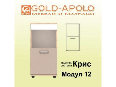 Нисък шкаф с ниша от модулна система Крис- Модул 12