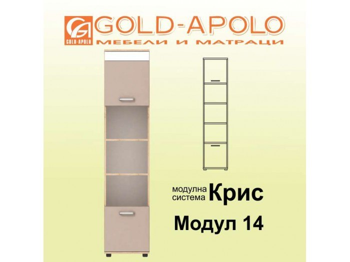 Висок шкаф с ниша от модулна система Крис- Модул 16