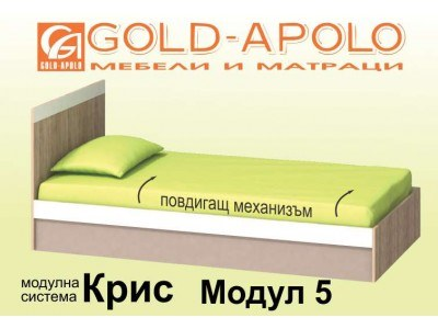 Легло от модулна система Крис- Модул 5