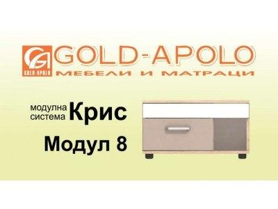 Нощно шкафче от модулна система Крис- Модул 8 и 9