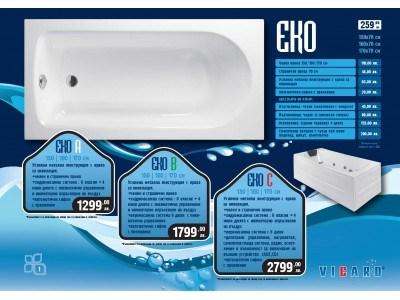 Акрилна хидромасажна вана ЕКО оборудване B